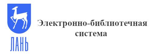Электронно-библиотечная система Лань