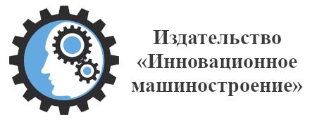 Издательство инновационное машиностроение